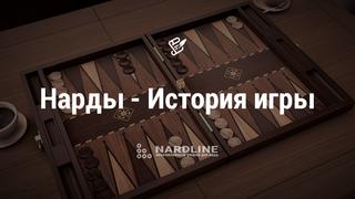 История игры - Нарды: от Древнего Востока до наших дней